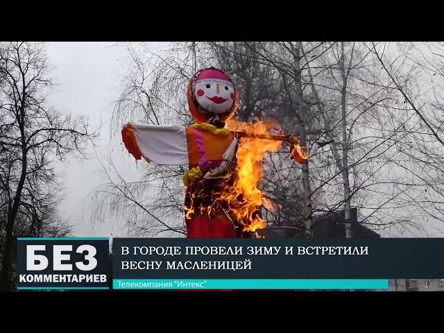 Без комментариев. 13.03.19. Масленица в Барановичах.