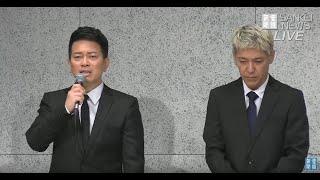 【ライブ版】「闇営業」問題  宮迫博之さん、田村亮さんが謝罪会見
