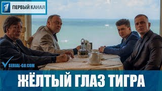 Сериал Желтый глаз тигра (2018) 1-16 серии фильм криминальная драма на Первом канале - анонс