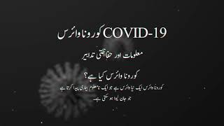 Safety tips for Coronavirus || Coronavirus kaise pehlta hai  || Adeel shehzad ||