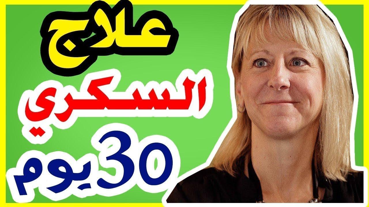 31287d571 علاج السكري ب 30 يوم | دكتور سارة هالبيرج - YouTube