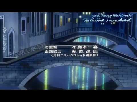 Undine -  Yui Makino