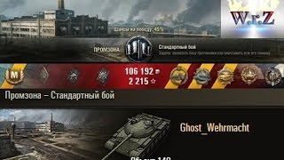 Объект 140  Потный бой  Колобанов, Пул, Думитру и просто нагиб:)  World of Tanks 0.9.13 WОT