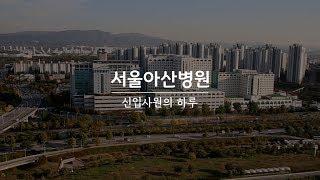 |직장인 Vlog| 서울아산병원 신입사원의 하루 | 병…