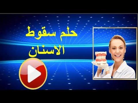 تفسير حلم رؤية سقوط الاسنان في المنام للعزباء للمتزوجة للحامل للرجل Youtube