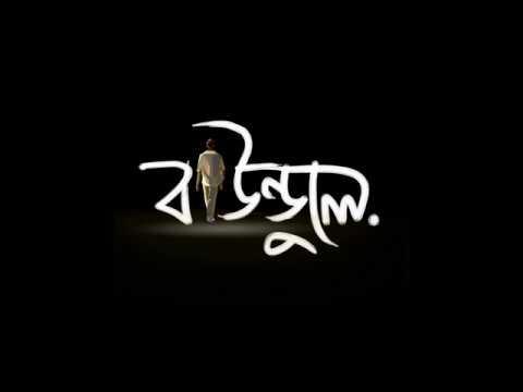 Dhoro Jodi Hothat Sondhye |। ধরো যদি হঠাৎ সন্ধ্যে ।। বাউন্ডুলে ।। Baundule || Bengali Song