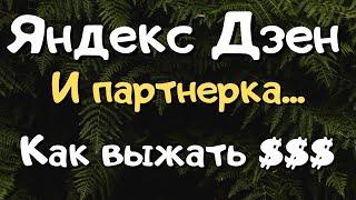 Яндекс Дзен и партнерские программы! Как заработать? Делюсь опытом!