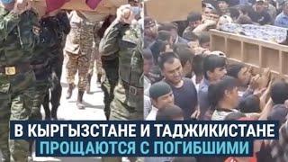 В Кыргызстане и Таджикистане хоронят погибших в конфликте на границе