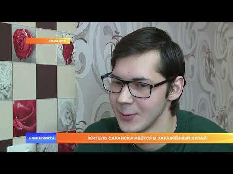 Житель Саранска рвётся в заражённый Китай
