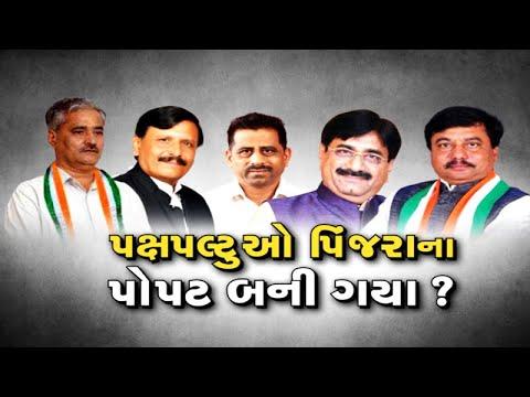 Congress ના પૂર્વ ધારાસભ્યોએ ભાંગરો વાટ્યો, BJP ટ્રેનિંગ આપતા ભૂલ ગઇ!