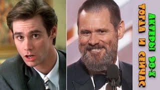 Актёры любимых фильмов 90-х тогда и сейчас.