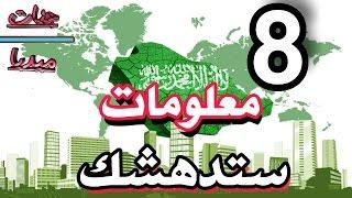 ٨ معلومات غريبة عن المملكة العربية السعودية   حول السعودية
