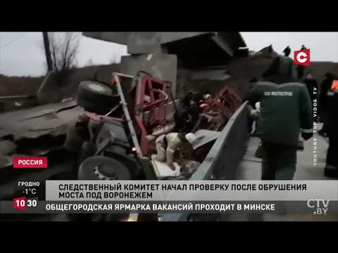 В Воронеже рухнул мост. Момент попал на видео