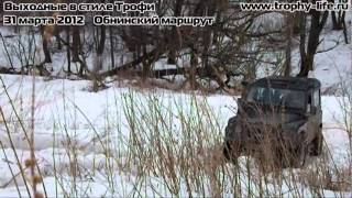 Выходные в стиле Трофи 31.03.12 Обнинский маршрут