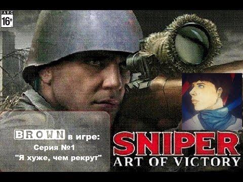 Brown в игре: Снайпер. Цена победы/Sniper. Art of Victory (1 серия) - Я хуже, чем рекрут