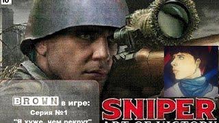 """Brown в игре: Снайпер. Цена победы/Sniper. Art of Victory (1 серия) - """"Я хуже, чем рекрут"""""""
