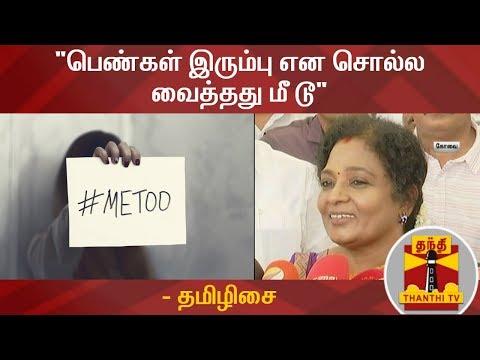 Tamilisai Soundararajan comments on #MeToo Issue