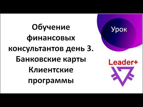 День 3. Обучение финансовых консультантов PRIZM. Команда Leader+