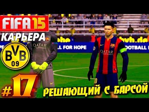FIFA 15 ✦ КАРЬЕРА ✦ Borussia Dortmund [#17] ( РЕШАЮЩИЙ с БАРСОЙ )