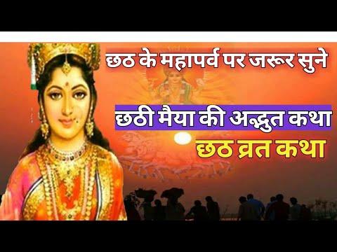 छठ व्रत कथा / छठ कहानी / chhath vrat katha / chhath vrat ki katha / chhath katha in hindi / chhath