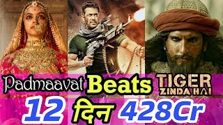 Padmavat 12th Day Collection Beats Tiger Zinda Hai At Overseas | Padmavati Video