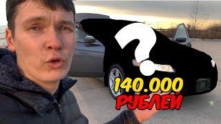 США покупаем машину за 140.000 рублей / Как купить машину на АМЕРИКАНСКОМ АУКЦИОНЕ?