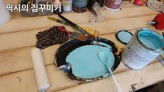 픽시의 집꾸미기- 가구페인팅 재료준비