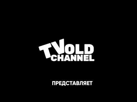37 интро TVOLD CHANNEL (07.09.2019)
