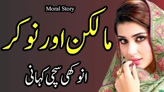 An Emotional & Heart Touching Story | Moral Story | Sabaq Aamoz Kahani In Urdu/Hindi By UKC St # 454