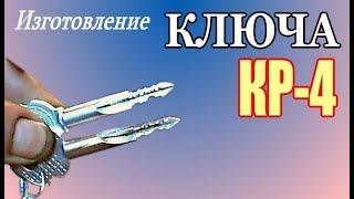 Изготовление дубликатов (копий) ключей КР (крест).