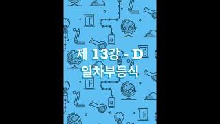 [중2-1]_제 13강_D_일차방정식