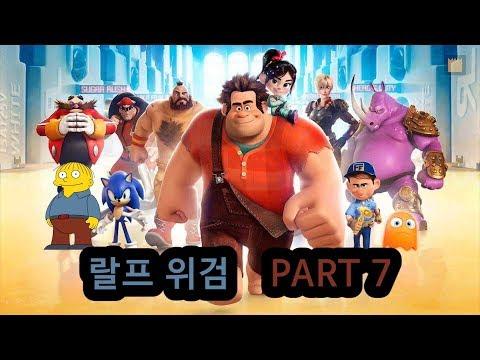 주먹왕 랄프2 개봉특집 랄프 위검 - PART 7