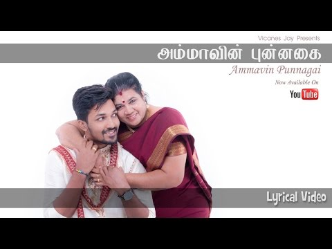 Ammavin Punnagai - Lyrical Video | Vicanes Jay & Letchumy Gunasekaran