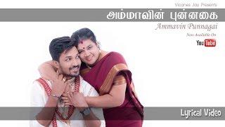 Ammavin Punnagai - Lyrical Video   Vicanes Jay & Letchumy Gunasekaran