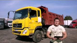 Видео-обзор: грузовик Донг-Фенг DFL 3251A (от «Трак-Платформа»)(ЦЕНА и ОПИСАНИЕ данной модели на сайте: http://truck-platforma.ru/dong-feng-dfl-3251a/ Компания «Трак-Платформа» - лидер по прода..., 2015-09-24T10:44:36.000Z)