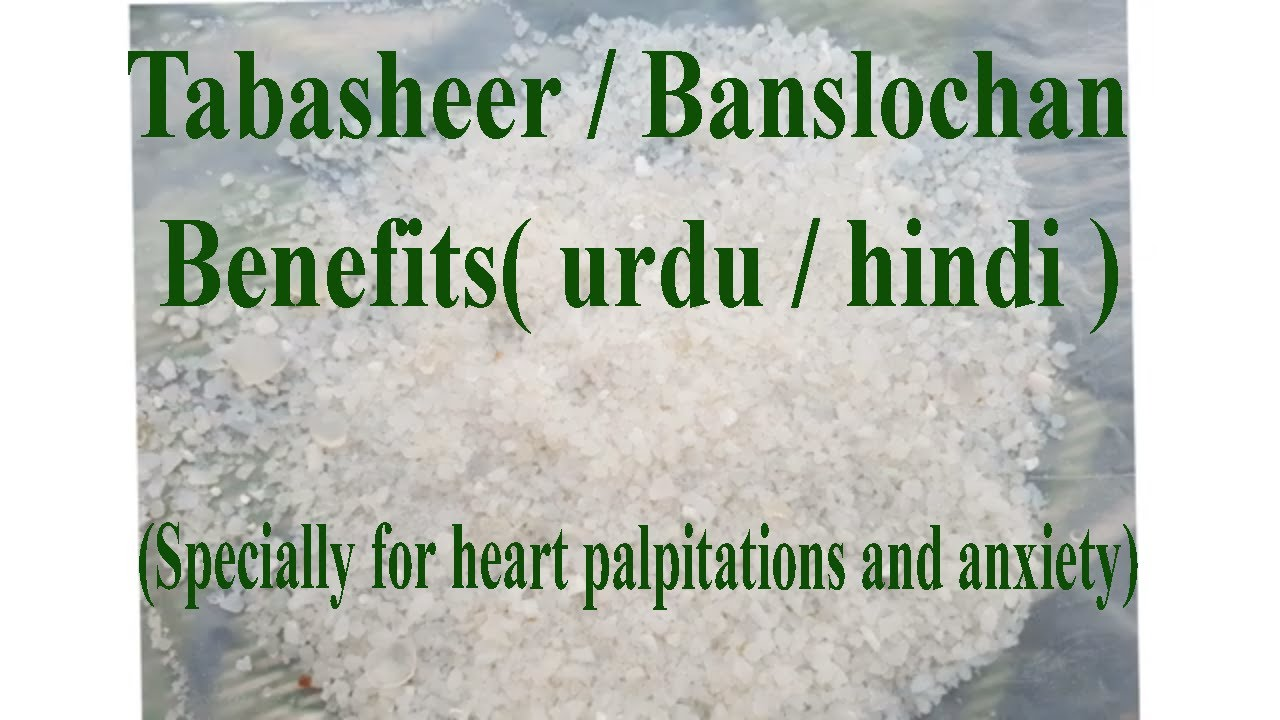 tabasheer / banslochan benefits ( specially for heart palpitations) in  unani medicine  urdu/hindi