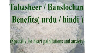 tabasheer / banslochan benefits ( specially for heart palpitations) in unani medicine. urdu/hindi.