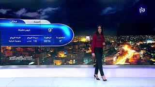 النشرة الجوية الأردنية من رؤيا 10-12-2019 | Jordan Weather