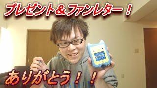 プレゼント&ファンレター開封動画! thumbnail