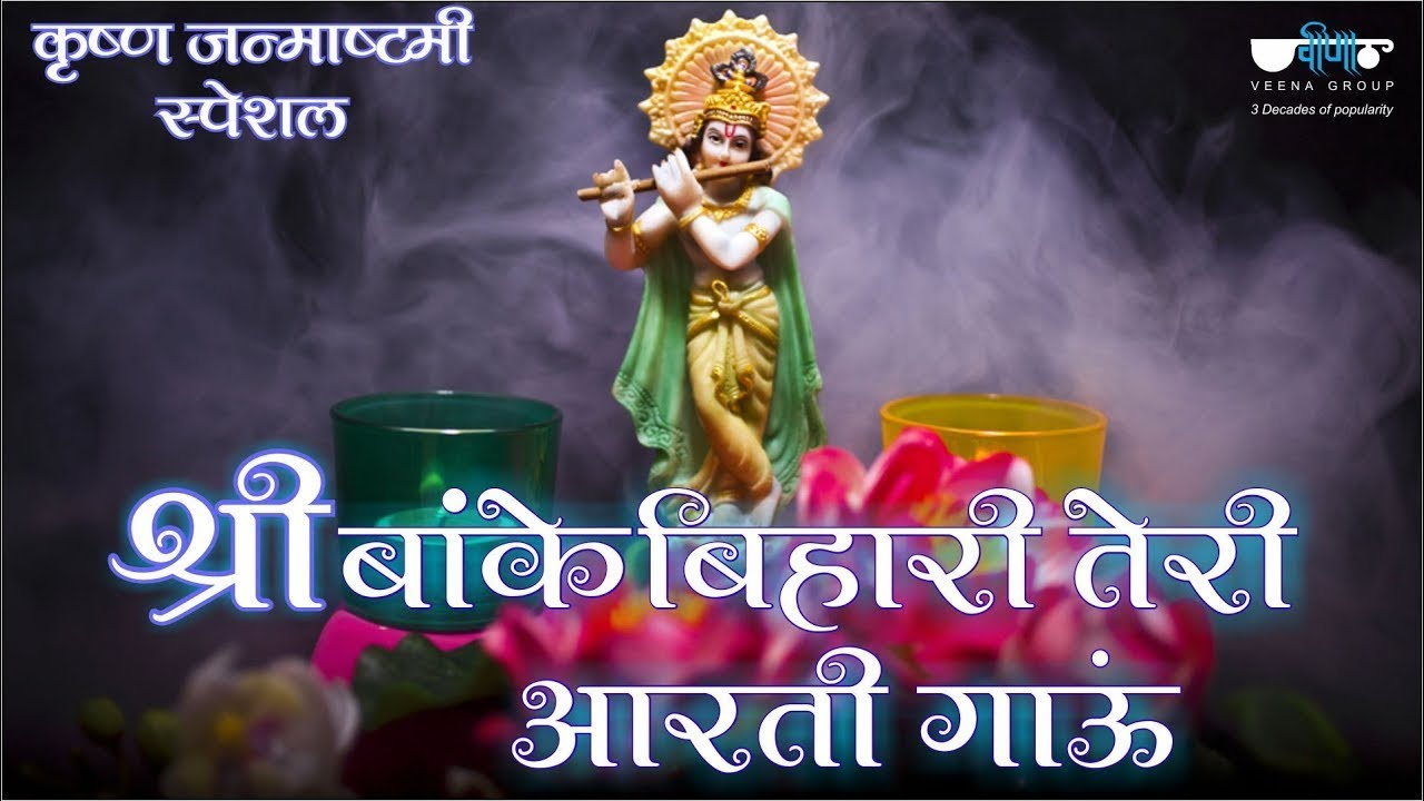 कृष्ण जन्माष्टमी स्पेशल : Krishna Aarti - श्री बांके बिहारी तेरी आरती गाउ | New Banke Bihari Aarti