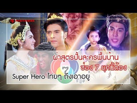 ผ่าสูตรปั้นละครพื้นบ้าน ช่อง 7 ยุคนี้ต้อง Super Hero ไทยๆ ถึงเอาอยู่
