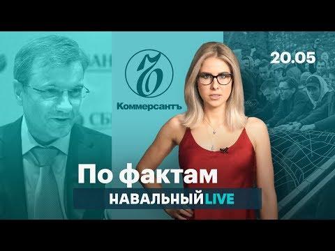 🔥 Путинские олигархи.