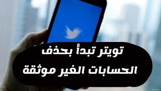 تنبيه مهم ⚠️ تويتر راح تبدأ بحذف الحسابات الغير موثقة - عبدالله السبع