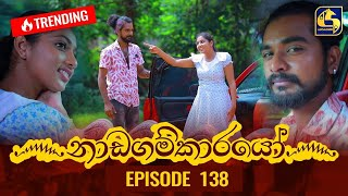Nadagamkarayo Episode 138 || ''නාඩගම්කාරයෝ'' || 30th JULY 2021 Thumbnail