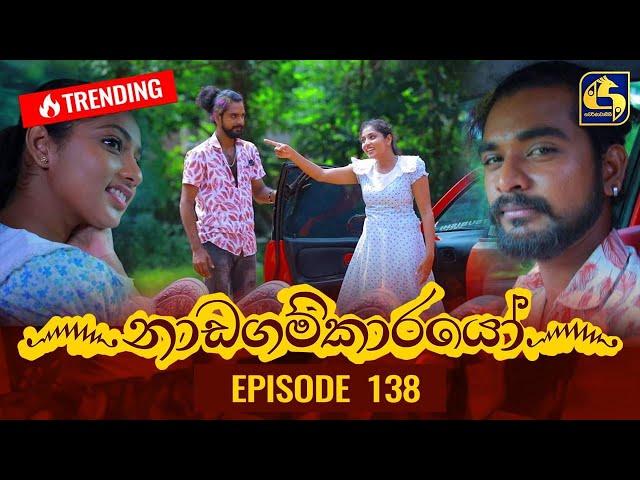 Nadagamkarayo Episode 138 || ''නාඩගම්කාරයෝ'' || 30th JULY 2021