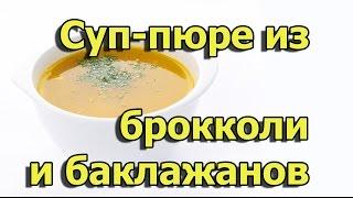 Суп с баклажанами   кулинарный видео рецепт