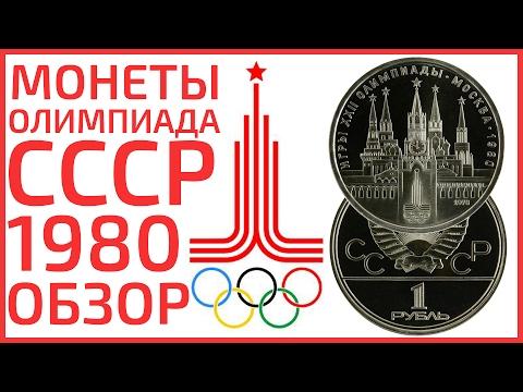 Цены на юбилейные олимпийские монеты СССР и России 1 рубль 1980 года