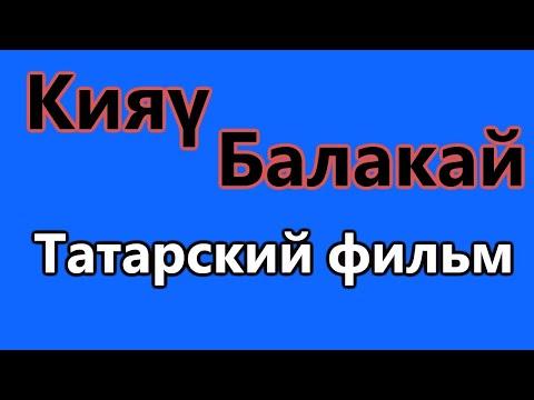 Кияү Балакай. Татарский фильм
