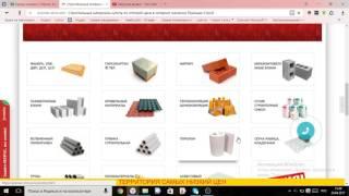 видео Строительные товары в Волгограде