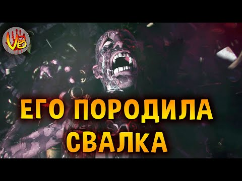 Мусорный монстр Отто: Страшные тайны сериала «Любовь, смерть и роботы: Свалка»